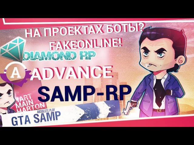 БОТЫ ЗАПОЛОНИЛИ САМП - GTA SAMP