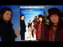 Семья благодарения СЕМЕЙНЫЙ ФИЛЬМ о бизнес леди в роли матери и домохозяйки Мелодрама Комедия