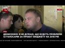 Денисенко нужно финансировать силовиков потому что уровень терроризма у нас зашкаливает 14 11 17