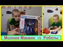 Молния Маквин сражается с Роботом Трансформером 🚗⚔👻 Обзор игрушки машинки Мо...