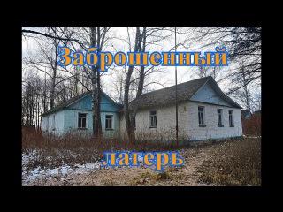 Заброшенный пионерский лагерь Орленок