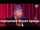 Вечерний Квартал 95. Самый Честный Человек В УкраинеГоворит Только Правду!