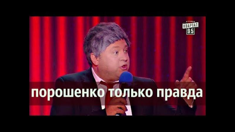 Вечерний Квартал 95 Самый Честный Человек В Украине Говорит Только Правду
