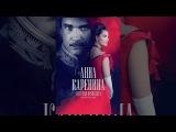 Анна Каренина. История Вронского (2017) 1080HD