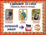 Авторские песни. Иван Бардин, Николай Падуков, Владимир Кузнецов. 02.12.2017