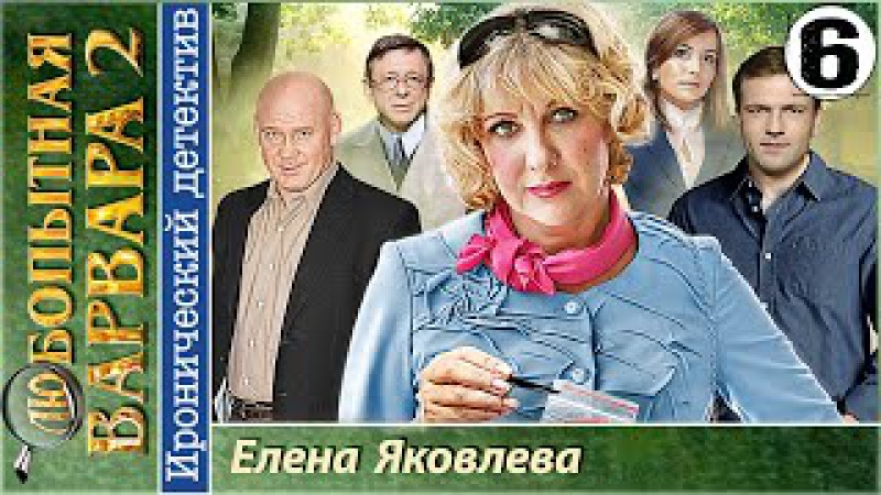 Любопытная Варвара 2. 6 серия. Детектив, сериал.
