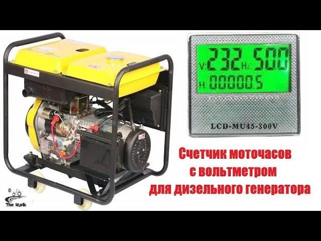Счетчик моточасов с вольтметром для дизельного генератора