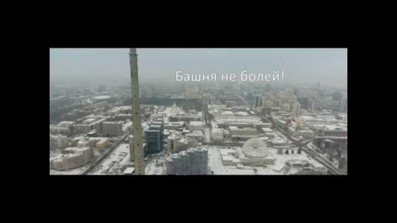 Отряд заботливых дронов спасает от сноса Екатеринбургскую телебашню
