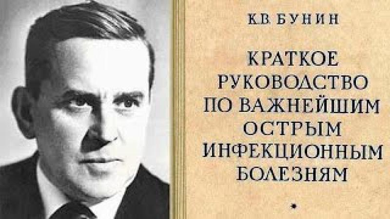 Рожа. Академик Бунин К.В. © Еrysipelas. Academician К.Bunin