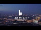 #Презентация АпартКомплекса #Ленинский38 #ЭлитнаяНедвижимость