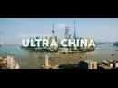 ULTRA CHINA 2017