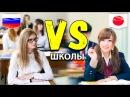 Япония VS Россия ЯПОНСКИЕ ШКОЛЫ В чем отличия и что нужно перенять Проблемы обр
