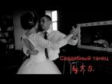 Молодожены Денис & Александра / Свадебный танец by F.А.