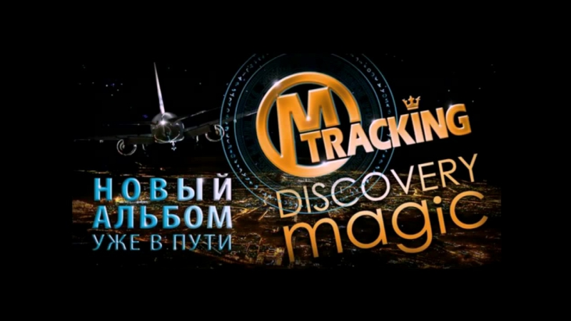 M-Tracking - Экипаж (Official Remix)