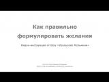 Как правильно загадывать желания - Шоу Уральские Пельмени
