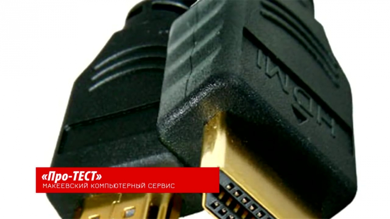 D sub VGA DVI HDMI DisplayPort MHL USB Type C Разъемы интерфейсы кабели подключение