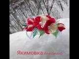 Ободок Яркий.mp4
