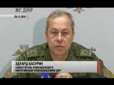 Эдуард Басурин о ситуации в ДНР на 25.11.17. Актуально