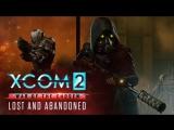 Скоро конец? ИЛИ конец мира скоро? XCOM 2: War of the Chosen
