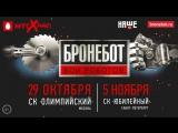 БРОНЕБОТ: Бои Роботов 2017  - 29.10 Москва, 05.11 Петербург