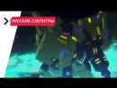 Transformers: Titans Return — Episode 8 «In Good Hands» 720p [RUS SUB]