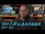 2017-й и дальше | Riot Pls – League of Legends