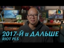 2017-й и дальше Riot Pls – League of Legends