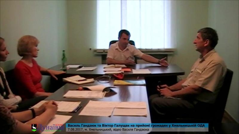 Гандзюк і Галущак на прийому у Хмельницькій ОДА 7 08 2017