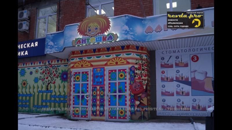 Обзоры магазинов Ревды. Магазин Антошка