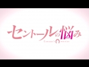 AnimeOpend Centaur no Nayami 1 OP Opening NC / Беспокойный кентавр 1 Опенинг 1080p HD
