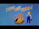 Киножурнал «Хочу все знать» №176 / 1987 / ЦентрНаучФильм