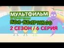 """Мультфильм """"Приключения Ква-Квариков"""". 6 серия 2 сезона - """"Три Желания!"""""""