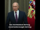 Путин на встрече с Асадом заявил о скорой победе над терроризмом в Сирии