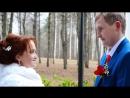 мини ролик со свадьбы