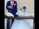 Заключение брака Насти и Жени