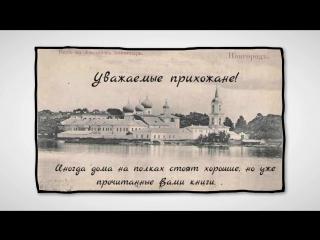 Приходская библиотека, Храма Сретение Господня при НовГУ