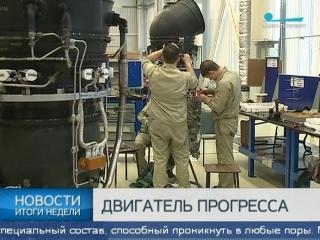"""Создание авиационных двигателей на заводе """"ОДК-Климов"""""""