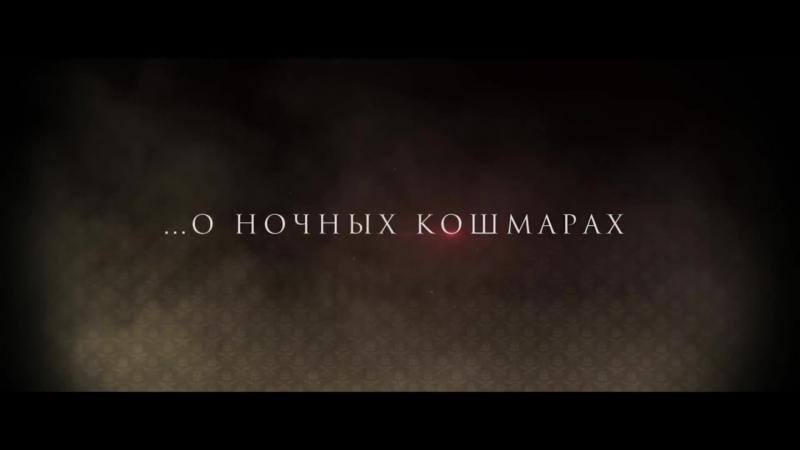 Сламбер_ Лабиринты сна _ Трейлер русский _ Фильм 2018 » Freewka.com - Смотреть онлайн в хорощем качестве