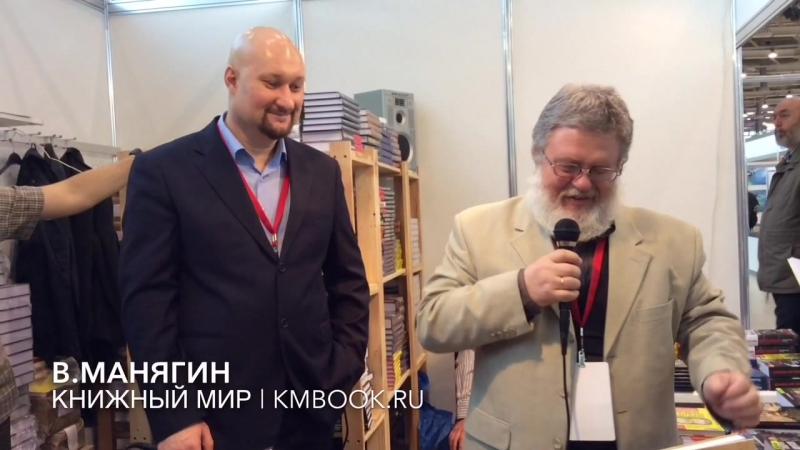Сергей Харцызов и Вячеслав Манягин на ММКВЯ 2017