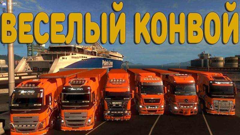 Euro Truck Simulator 2   Весёлый Конвой компании 11/11/17