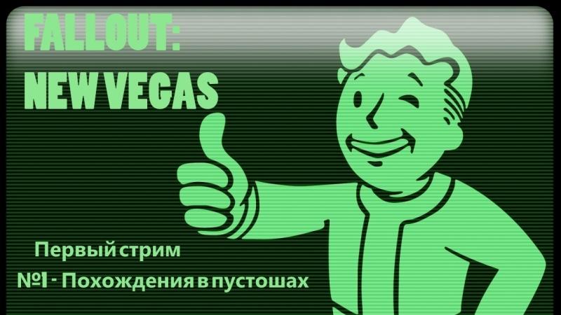 FALLOUT: New Vegas Первый стрим Первые похождения