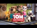 Говорящий кот Том и его друзья!