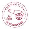 """Библиотека """"Пороховская""""  Красногвардейский р-н"""