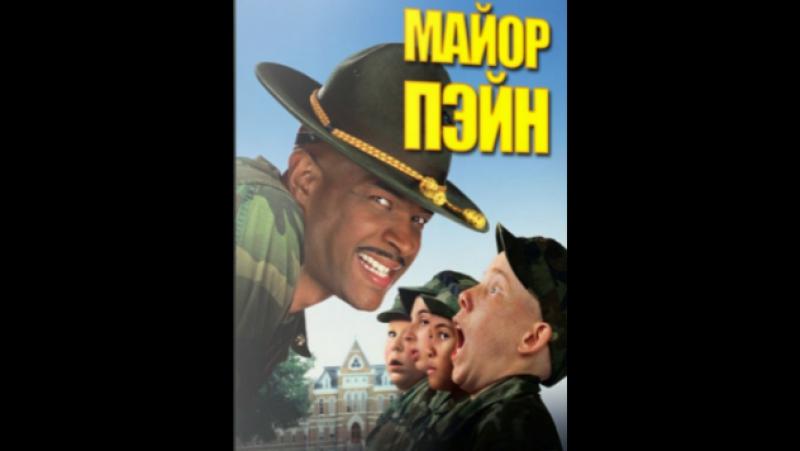 Майор Пэйн / Major Payne (1995)