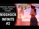 [ПРОХОЖДЕНИЕ] | Bioshock: Infinite | Вернешь девчонку и долг будет прощён
