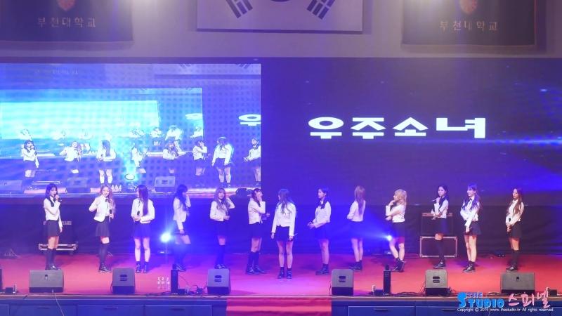 180223 우주소녀 음향사고 후 대기 토크 직캠 WJSN fancam (부천대 OT) by Spinel
