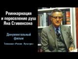 Реинкарнация и переселение душ Яна Стивенсона (документальный фильм)