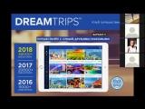 Как Путешествовать Бесплатно-Dreamtrips на Русском 2018