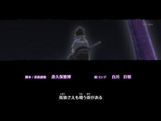 [AnimeOpend] Naruto Shippuden 27 ED | Ending / Наруто Ураганные Хроники 27 Эндинг (720p HD)