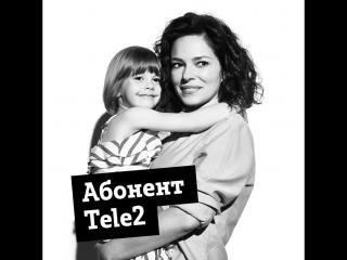 Tele2 снимает в рекламе своих абонентов — Оксана